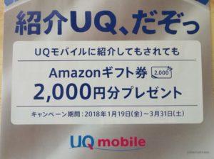 UQモバイルの紹介キャンペーン第一弾