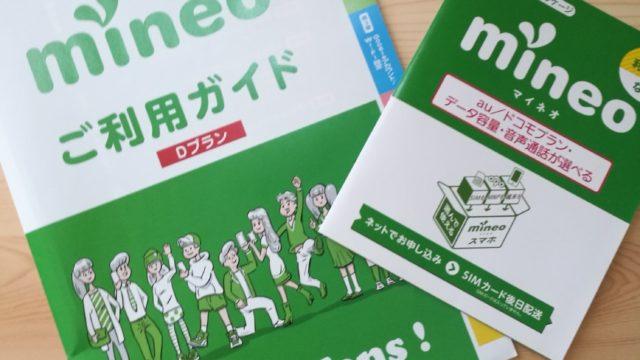 mineo(マイネオ)のキャンペーンを安く申込む方法