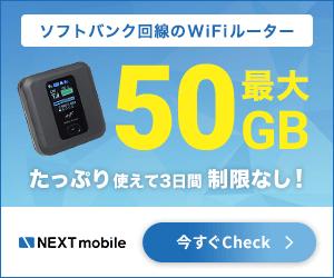 ネクストモバイルはデータ20GBが月額2780円~