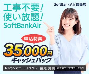 ソフトバンクエアーは最大35,000円キャッシュバック