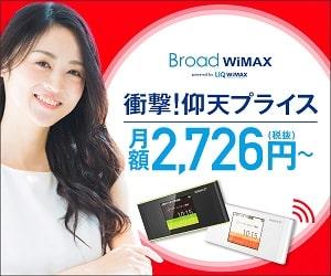 Broad WiMAXなら違約金負担キャンペーンあり