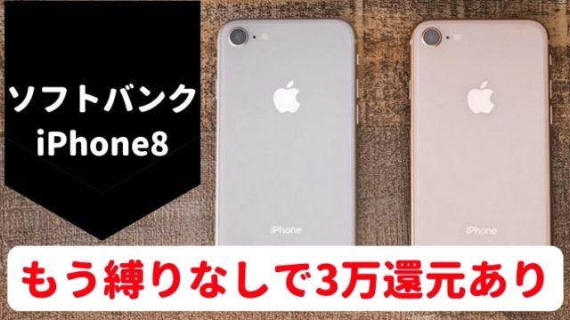 ソフトバンクMNPならiPhone8 64GBも一括特価