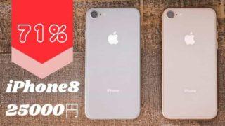 なんとiPhone8が一括25000円で激安一括セール