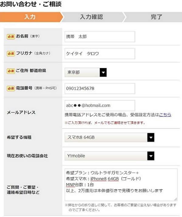 おとくケータイ.netでiPhone8を申込む方法