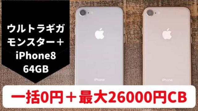 iPhone8を一括0円+キャッシュバック!ソフトバンクMNP案件