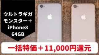 ソフトバンクMNPならiPhone8 64GBも一括特価でウルトラギガモンスター+限定