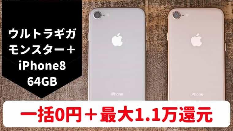 ソフトバンクMNPならiPhone8 64GBも一括0円!ウルトラギガモンスター+限定