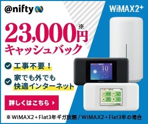 nifty wimaxはキャッシュバック23,000円