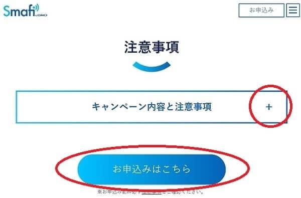 Smafi WiMAXを申し込む流れ
