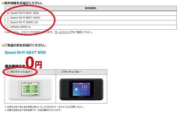 Smafi WiMAXのW06ルーターを選ぶ
