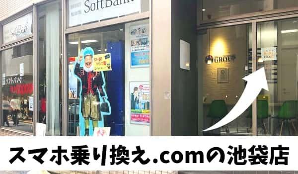 スマホ乗り換え.comの池袋店(外観)