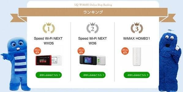 UQ WiMAXの人気wifi端末ランキング