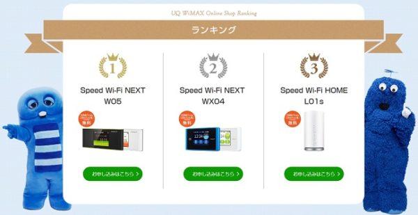 WiMAXのルーター選びのランキング