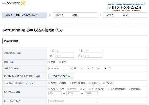 ソフトバンク光の申込みページ