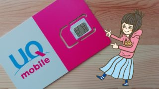 UQモバイルの格安SIMプランキャンペーン