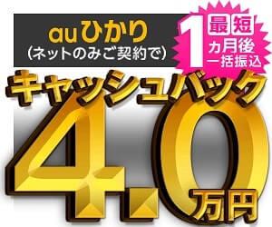 auひかりのマンションで4万円キャッシュバック
