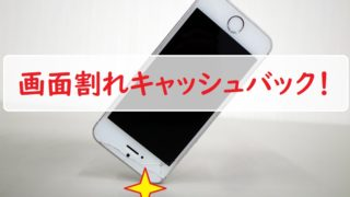iPhoneの画面割れ修理やキャンペーン情報