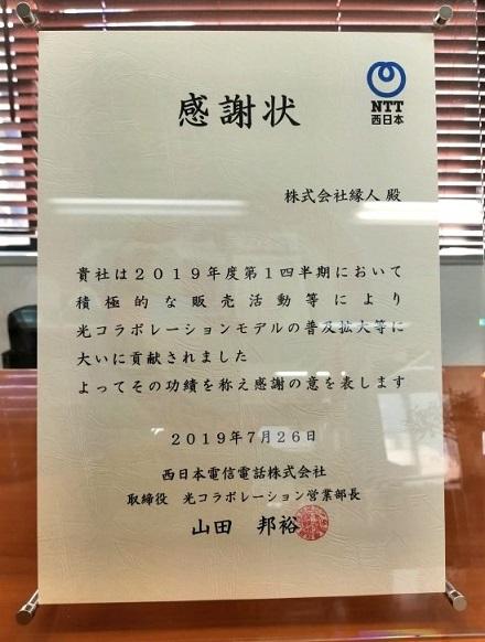 NTT感謝状
