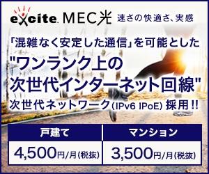excite MEC光の新規申込みキャンペーン