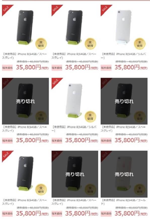 OCNモバイルがiPhone8を一括35800円で激安セール