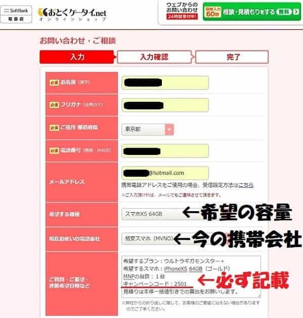 おとくケータイ.netでiPhoneXSを申し込む方法