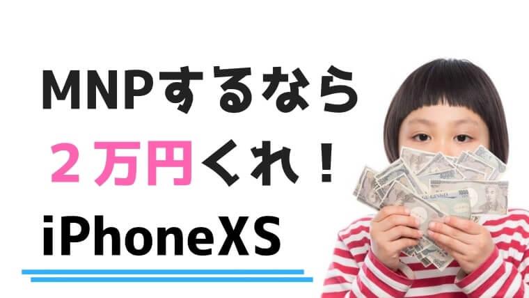 新型iPhoneXSやMAXでもソフバンMNPで2万キャッシュバック