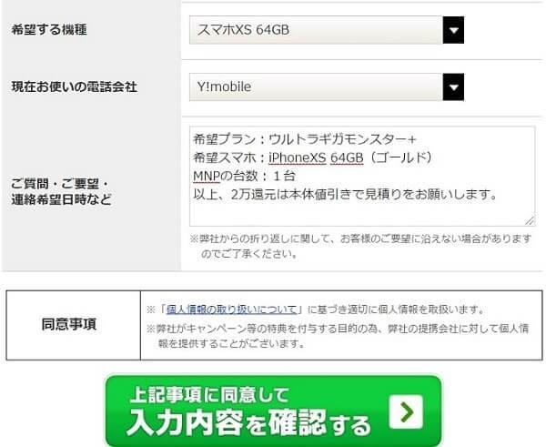 iPhoneXSを2万円キャッシュバックで申込む方法