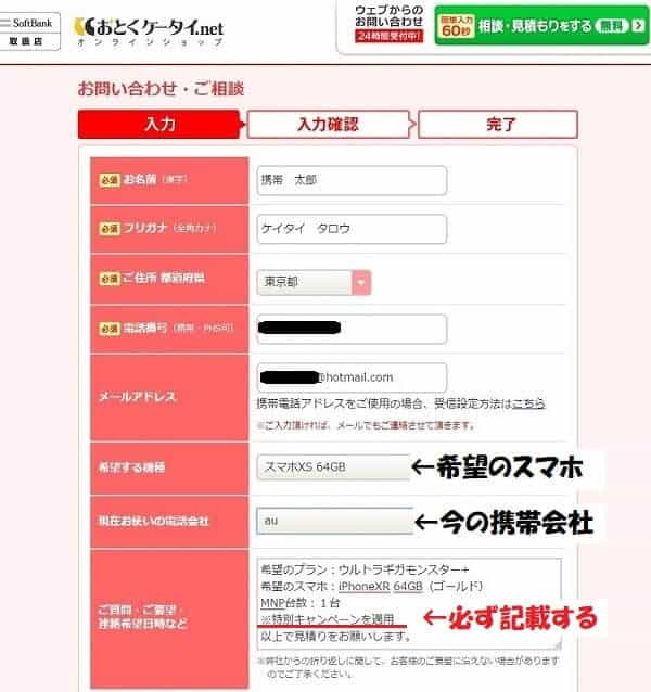 iPhoneXSを5.5万円キャッシュバックで申込む方法