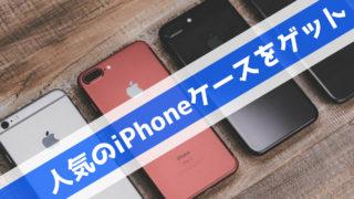 おすすめiPhoneケースのブランド特集