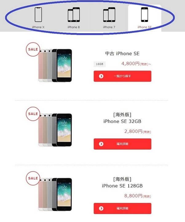 OCNモバイルのiPhone中古セールの選択画面