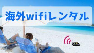 海外wifiルーターのおすすめ比較ランキング