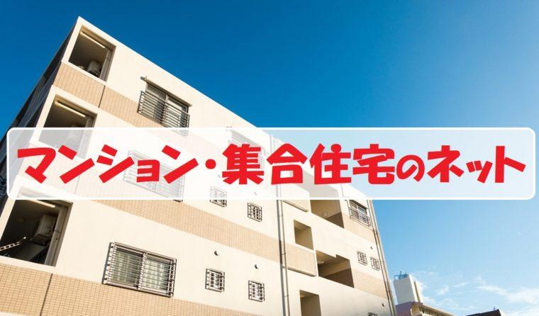 コラボ光のマンションタイプで、最安キャンペーンを徹底比較