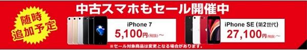 OCNモバイルがiPhone中古も激安セール