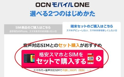 OCNモバイルのTOPページ