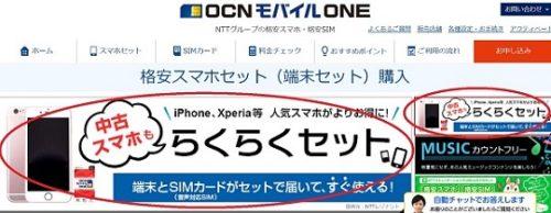 OCNモバイルの中古iPhoneが安い