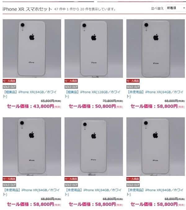 OCNモバイルがiPhoneXR中古も激安で一括セール