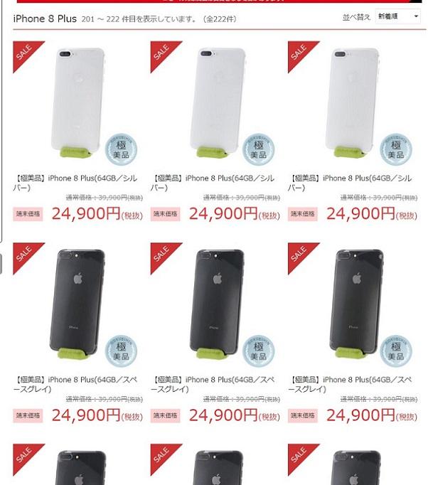 OCNモバイルがiPhone8 plusを一括24800円で激安セール