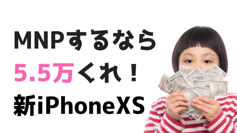 新型iPhoneXSやMAXでもソフバンMNPで5.5万キャッシュバック