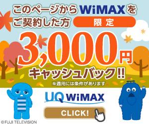 UQ WiMAXの公式サイト