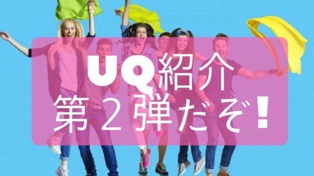 UQモバイルの友達紹介キャンペーン