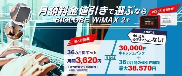 BIGLOBE WiMAXの月額は3620円