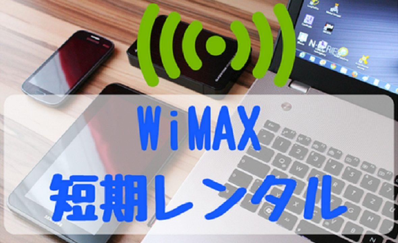 WiMAXレンタルの期間別おすすめキャンペーン