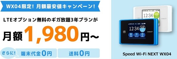 novas WiMAXのWX04ルーター限定のキャンペーン
