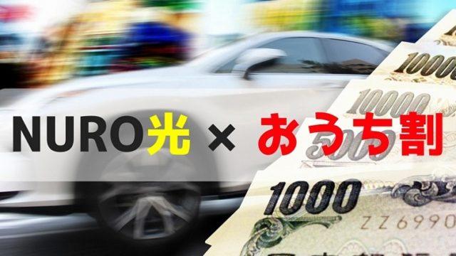 NURO光とおうち割で58000円キャッシュバックがおすすめ