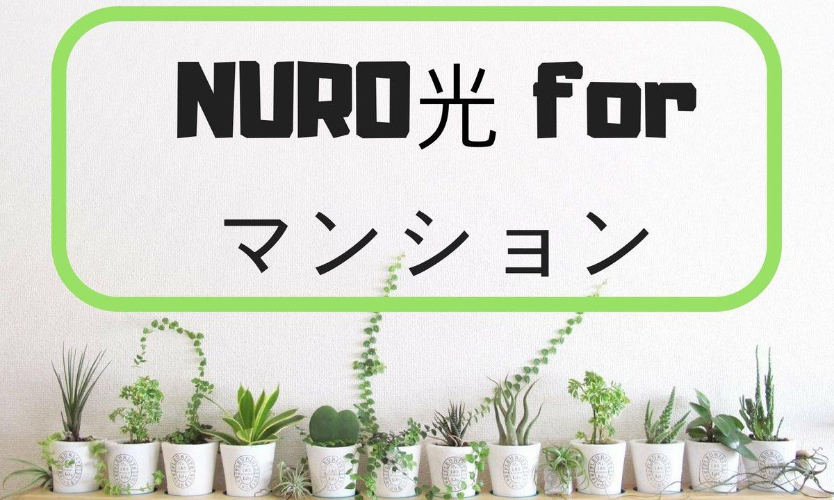 NURO光のマンション画像