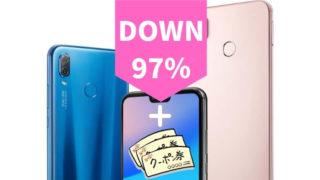 P20 liteを一括800円でOCNモバイルが激安セール中