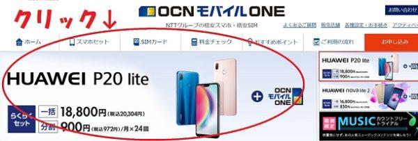 OCNモバイルのP20liteの申込み手順1