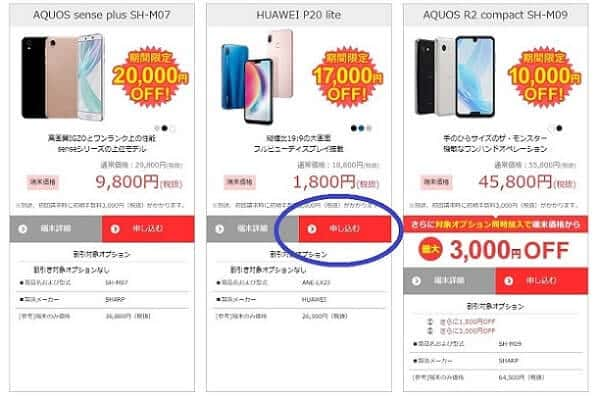 OCNモバイルでP20 liteを購入する方法