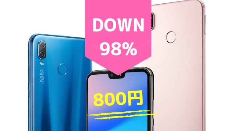 OCNモバイルのP20 liteが最安なら一括800円でセール中