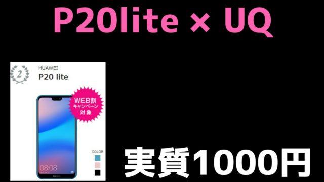 UQモバイルのP20liteキャンペーン